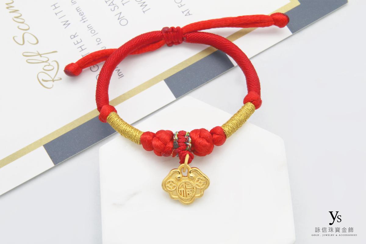 彌月金飾-福字黃金手繩