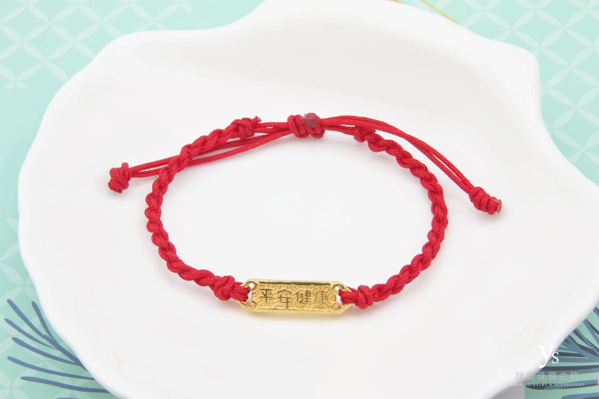 彌月金飾-平安健康黃金手繩