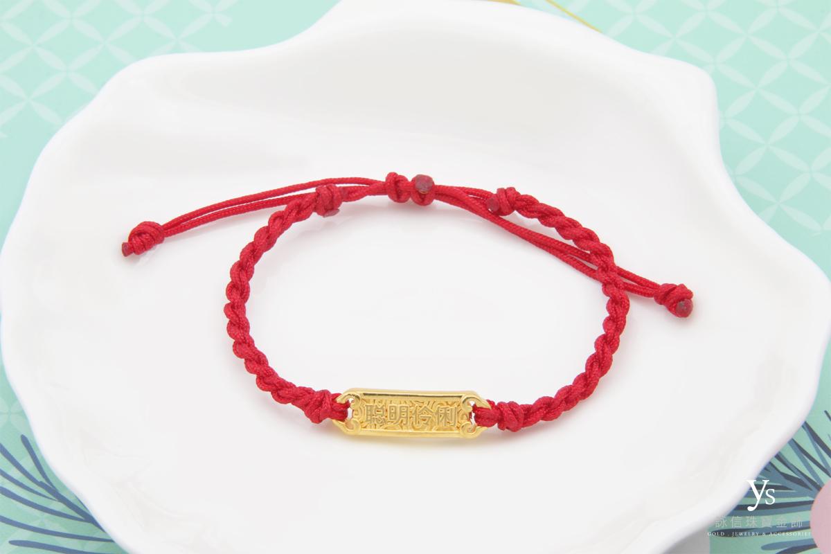 彌月金飾-聰明伶俐黃金手繩