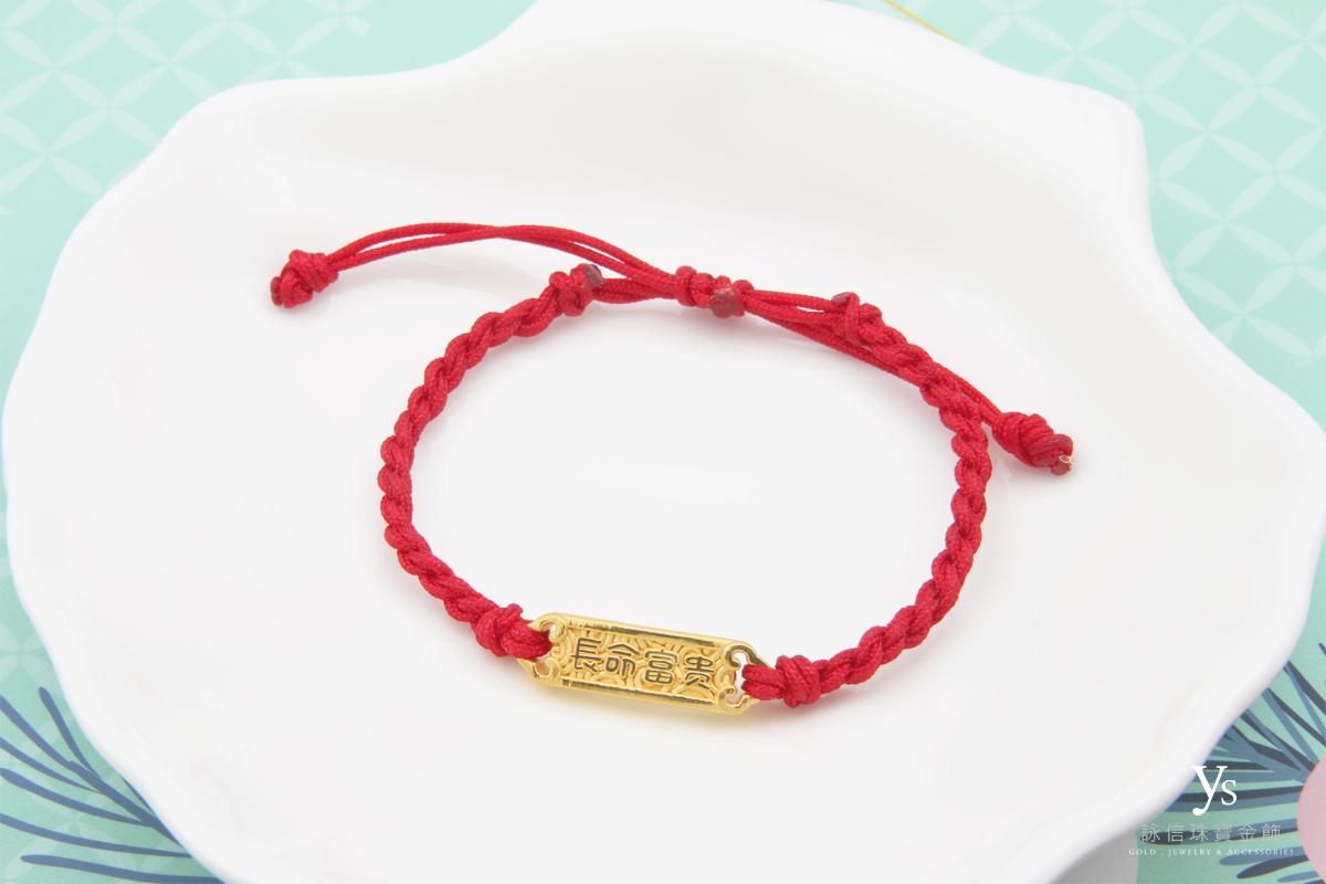 彌月金飾-長命富貴黃金手繩