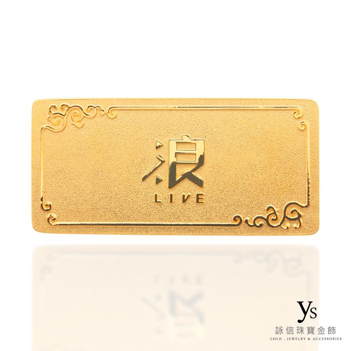 客製化純金金條訂做-金條訂做