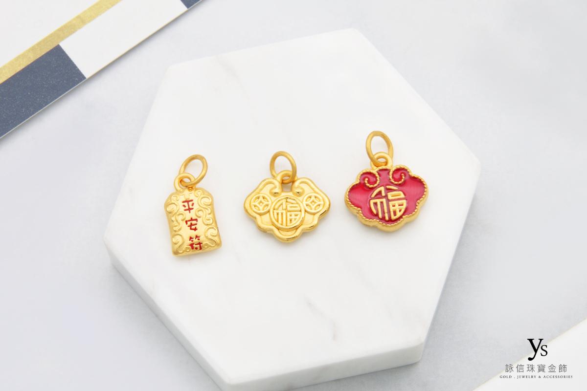 黃金墜子-平安符、福字黃金墜