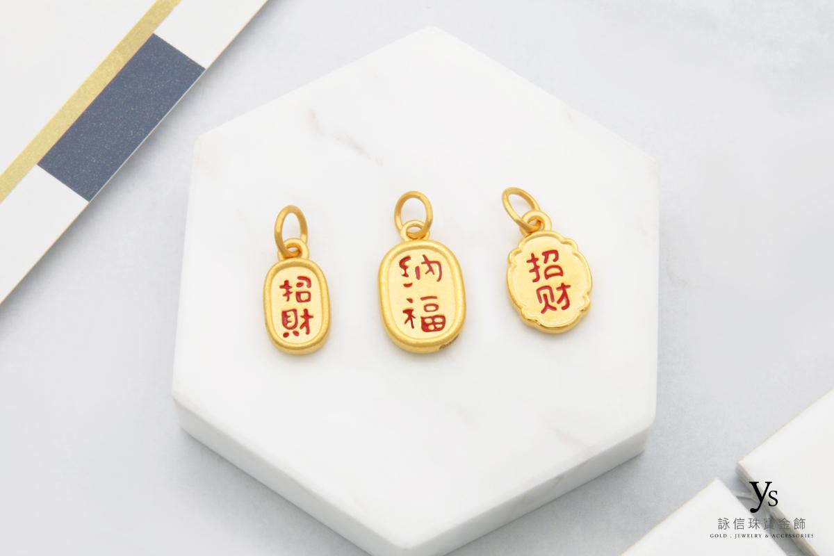 黃金墜子-招財、納福黃金墜