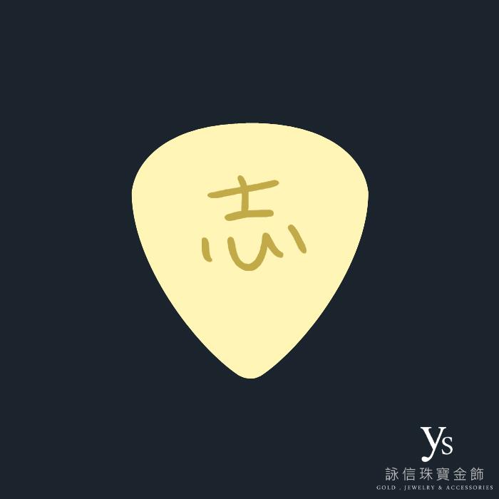 客製化金飾-黃金吉他PICK訂做3D擬真圖