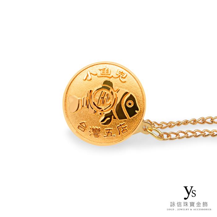 客製化金飾-小魚造型黃金徽章訂做