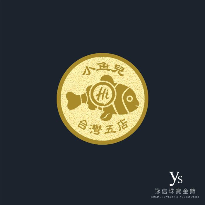客製化金飾-小魚造型黃金徽章訂做3D圖