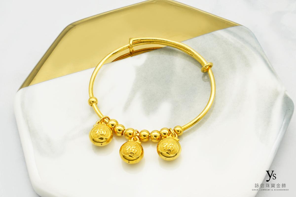 彌月金飾-寶寶福字黃金手環