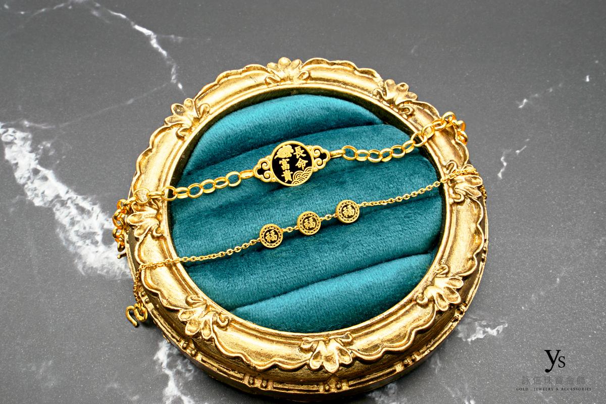 彌月金飾-福字手鍊、長命富貴黃金手鍊