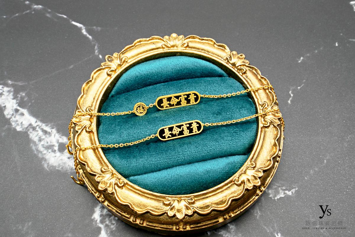 彌月金飾-長命富貴黃金手鍊