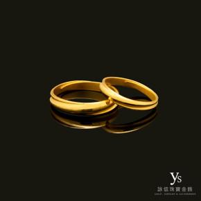黃金對戒-誓言