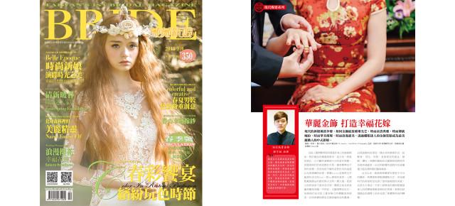 薇薇新娘雜誌-結婚金飾專訪