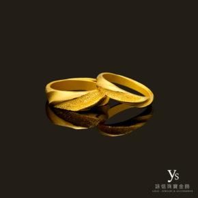 黃金對戒-依偎