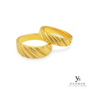 黃金對戒-雋永