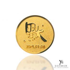 客製化金幣訂做-文字造型黃金金幣訂做