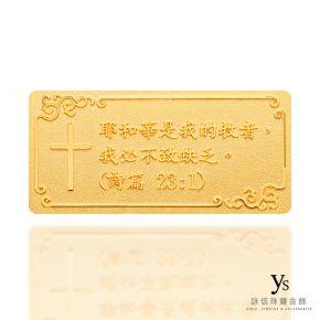 客製化金條訂做-黃金金條訂做